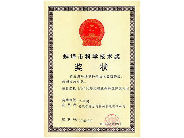 2014-2015年度蚌埠市科学技术进步二等奖证书(The second prize of science and technology prizes of Bengbu(2014-2015))